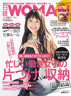 日経WOMAN4月号画像.jpg