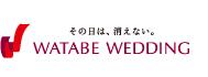 結婚式なら WATABE WEDDING