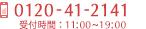 0120-41-2141 受付時間:11:00~19:00