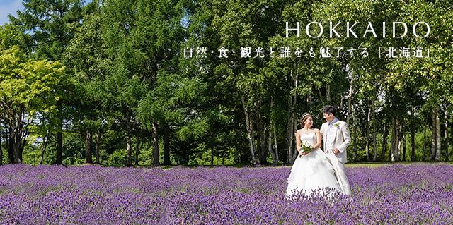 北海道の結婚式場をお探しの方へ|挙式・結婚式・ウェディングなら【ワタベウェディング】