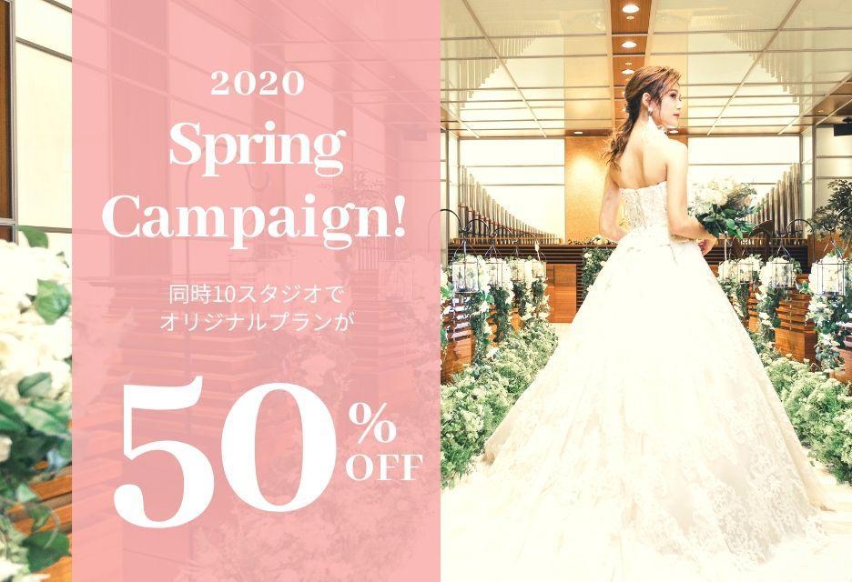 Spring CAMPAIGN2020【メル系】.jpg